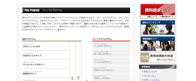 東京デザインプレックス研究所 の画像2