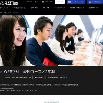 HAL東京の画像1
