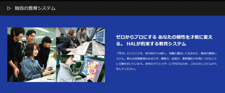 HAL東京の画像2