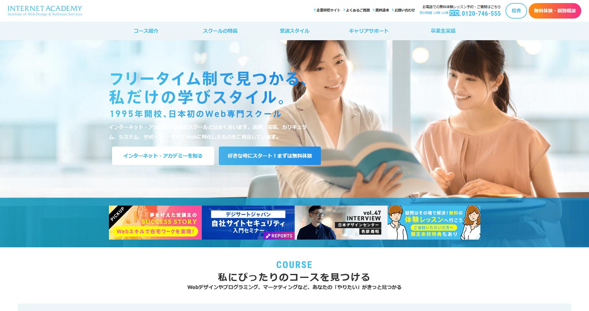 インターネットアカデミーの画像1